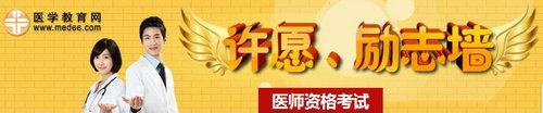 中医执业医师资格考试许愿励志墙