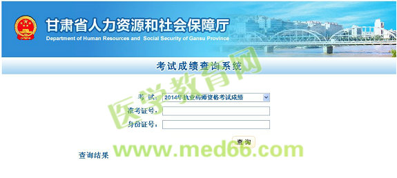 http://www.rst.gansu.gov.cn:88/doaction?tablelist=3
