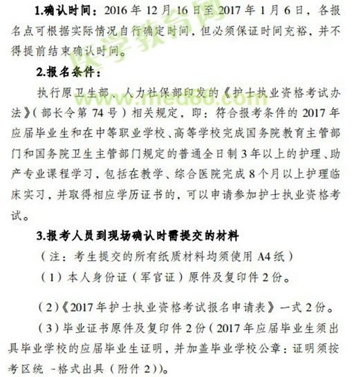 江津区2017年护士执业资格考试报名点现场审核