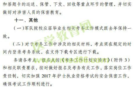 江津区护士执业资格考试报名