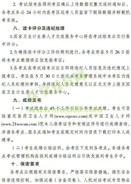 重庆市江津区2017年护士执业资格考试报名