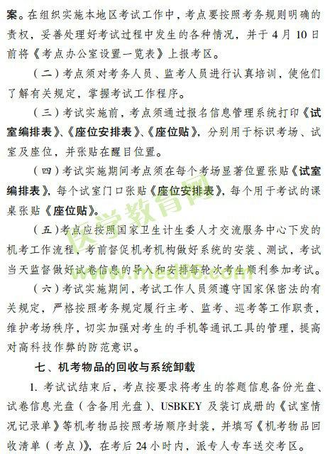 关于重庆市江津区2017年护士执业资格考试报名的通知