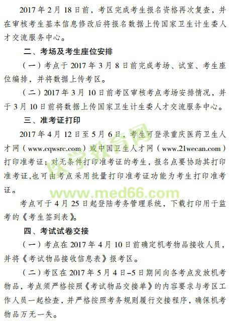 重庆市江津区护士执业资格考试报名的通知