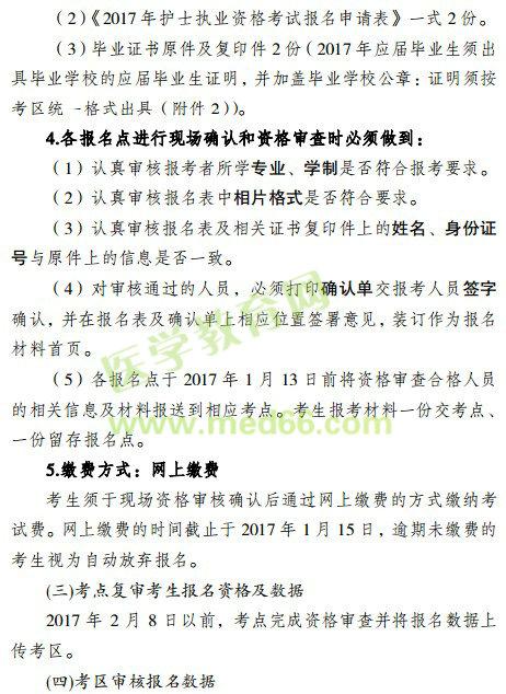 2017年重庆市江津区护士执业资格考试报名的通知