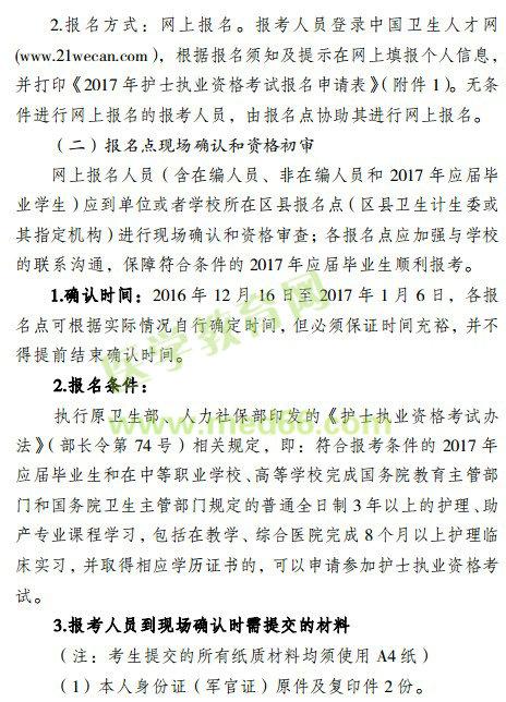 江津区2017年护士执业资格考试报名的通知