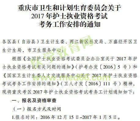 重庆市江津区2017年护士执业资格考试报名的通知