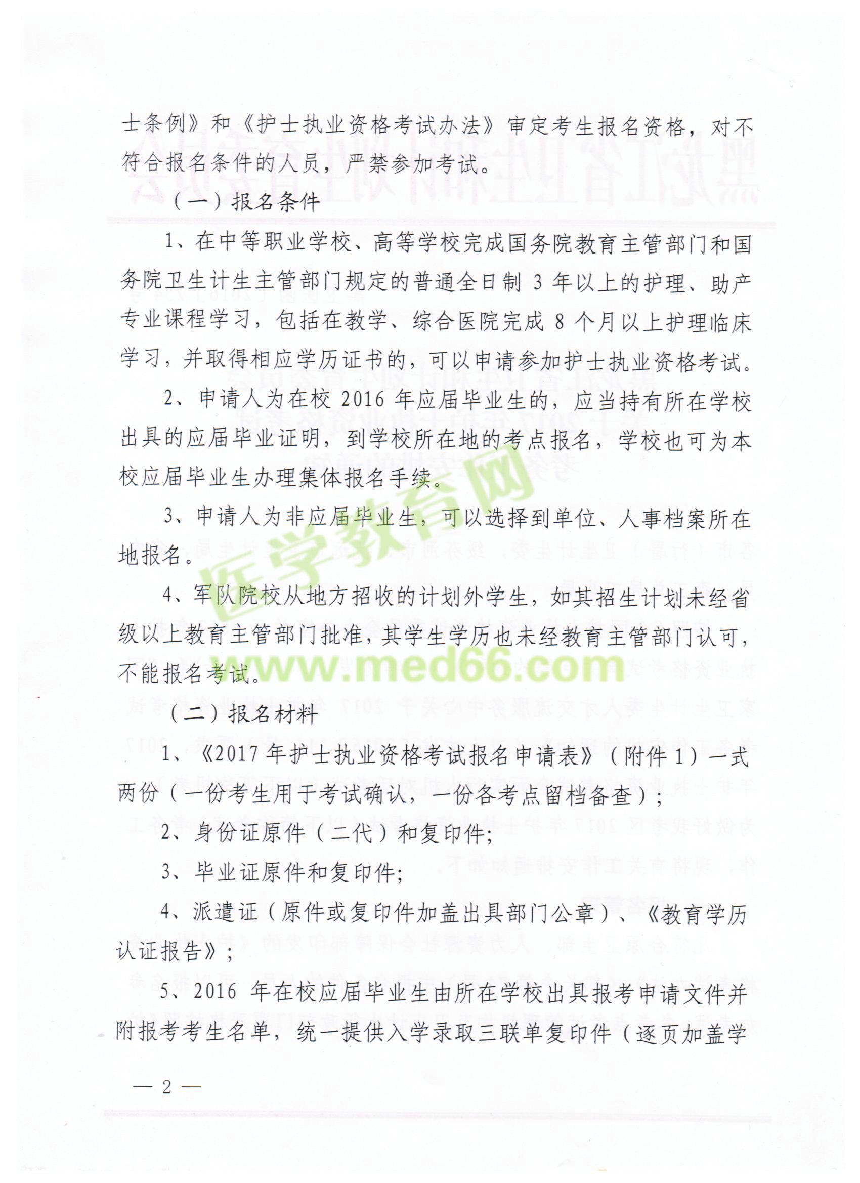 黑龙江省2017年护士执业资格考试报名