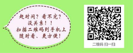 2017云南省昭通护士资格考试网上报名时间
