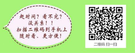 2017内蒙古护士资格考试网上预报名时间