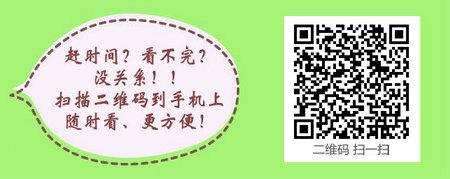 中医执业医师考试报名学历要求是什么