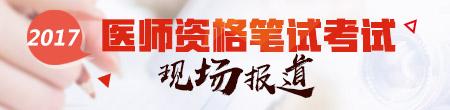 2017年口腔助理医师考试现场报道(图文)