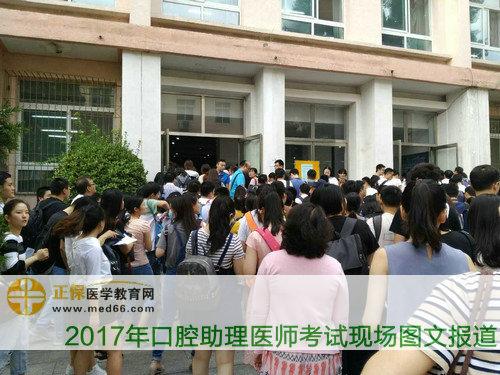 众多口腔助理医师考生正在陆续进入考场大楼