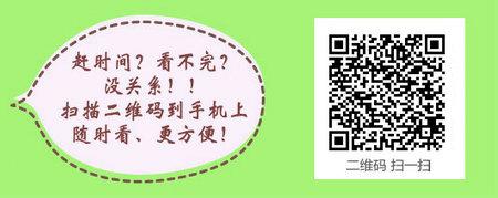 2017年陕西省执业药师考试报考条件
