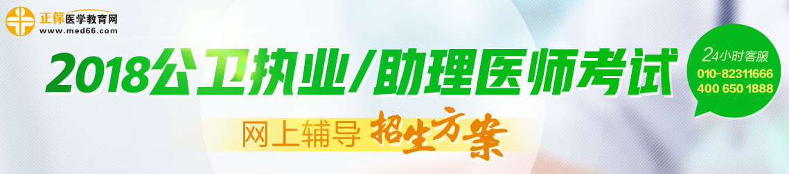 2018年公卫执业助理医师《医学心理学》考试大纲(附word版)