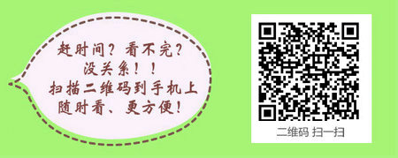 2016年山西省晋中市执业药师合格证书领取时间公布