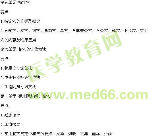 2018年中西医执业医师《针灸学》考试大纲