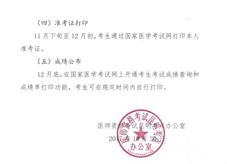 云南省2017年临床执业助理医师第二次笔试考试时间推迟
