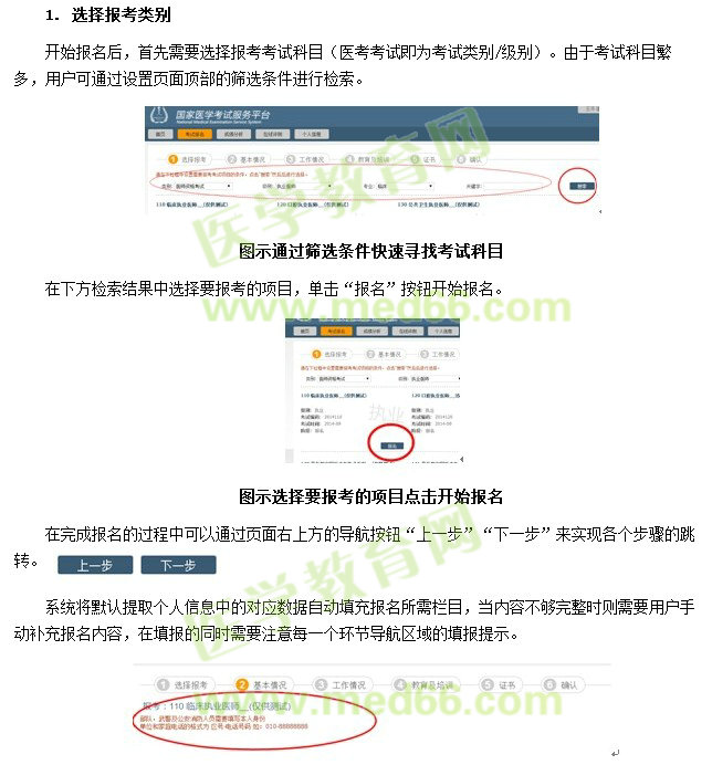 2018年中医助理医师考试网报操作流程