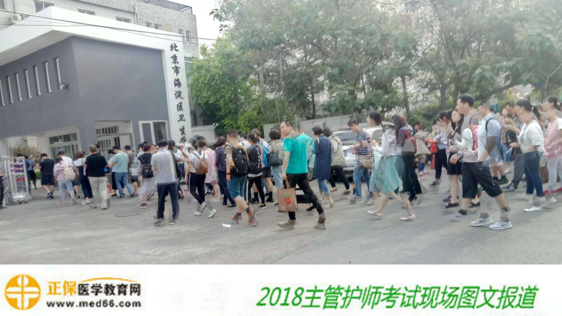 2018年主管护师考试于5月26日顺利开考-图文报道