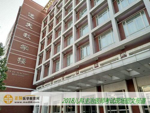 2018年儿科主治医师考试考场-北京大学医学部(逸夫楼)