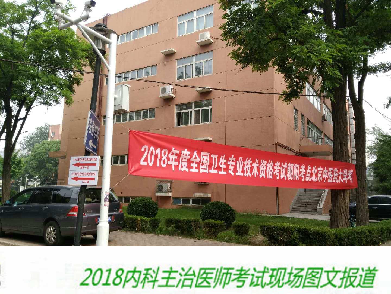 【图文报道】2018年内科主治医师考试于5月26日顺利开考!