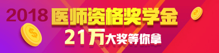 2017年中西医执业医师考试8月26日开考(图文报道)