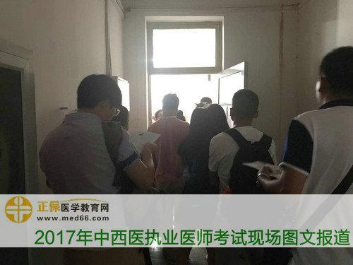 中西医执业医师考生陆续进入教学楼 核对身份 等待考试