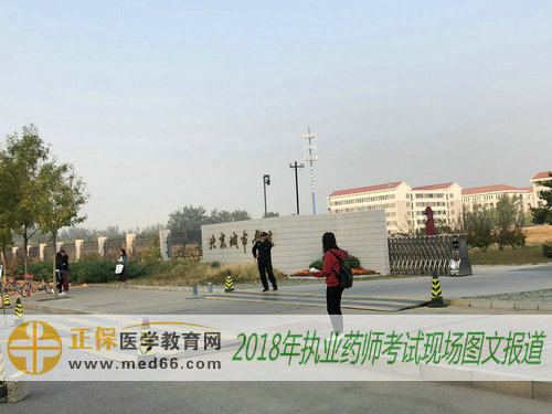 2018年北京执业药师复习资料——北京城市学院(航天城校区)