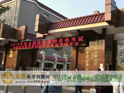 2018年北京执业药师复习资料——中国教育科学研究院丰台实验学校