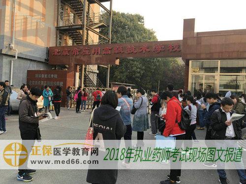 2018年北京执业药师复习资料——北京市应用高级技工学校(南校区)