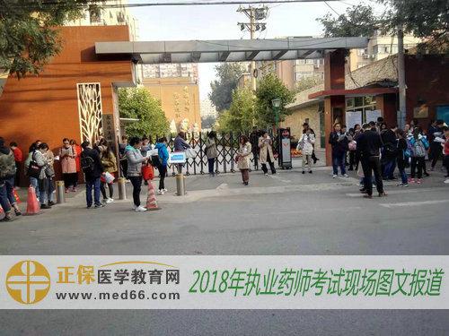 2018年北京执业药师复习资料——北京市大成学校