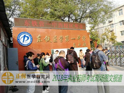 2018年北京执业药师复习资料——丰台区东铁匠营第一中学