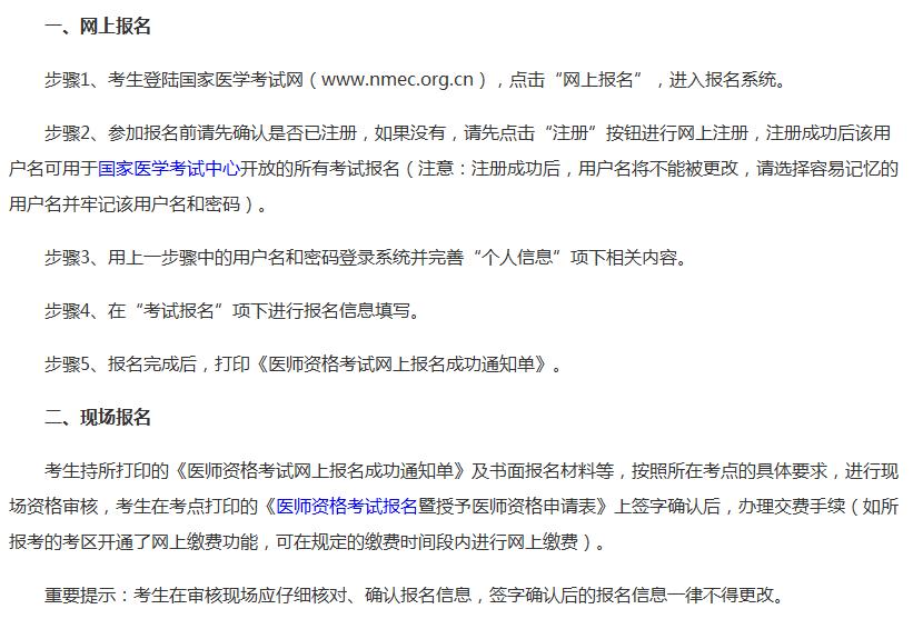 北京市2019年临床执业助理医师证报名网站