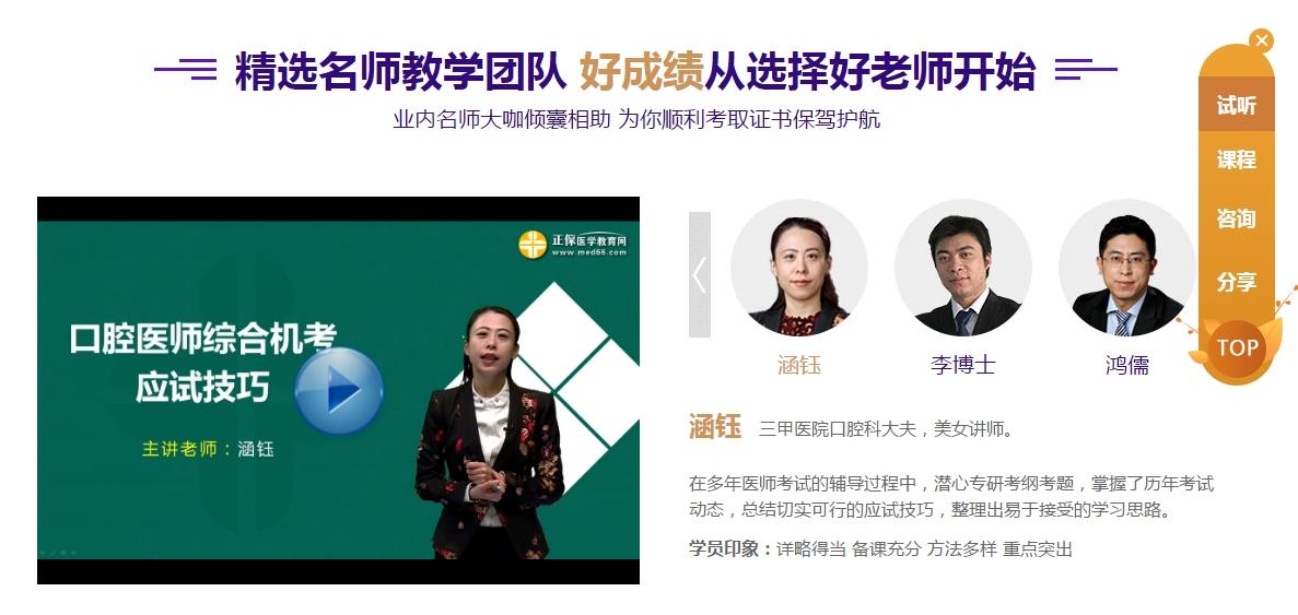 贵州省中职(中专)学历报考口腔助理考试具体要求