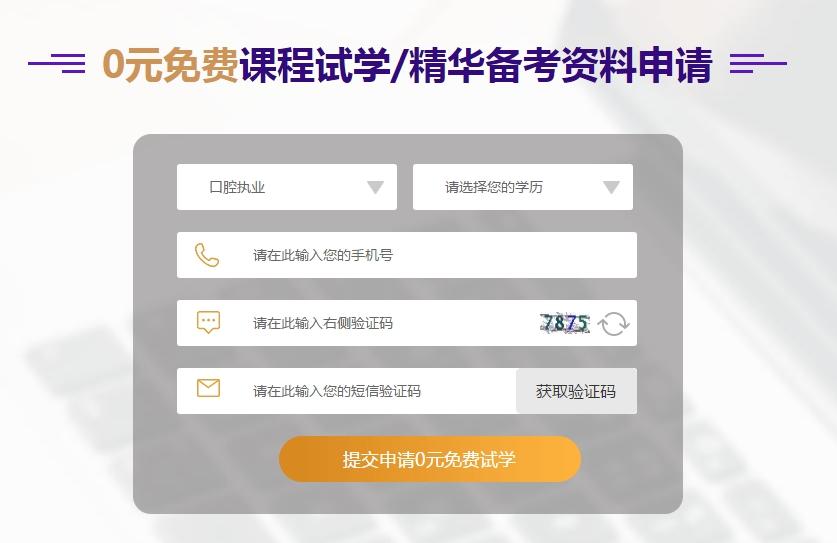 海南省什么学历可以报考参加口腔助理医师考试?