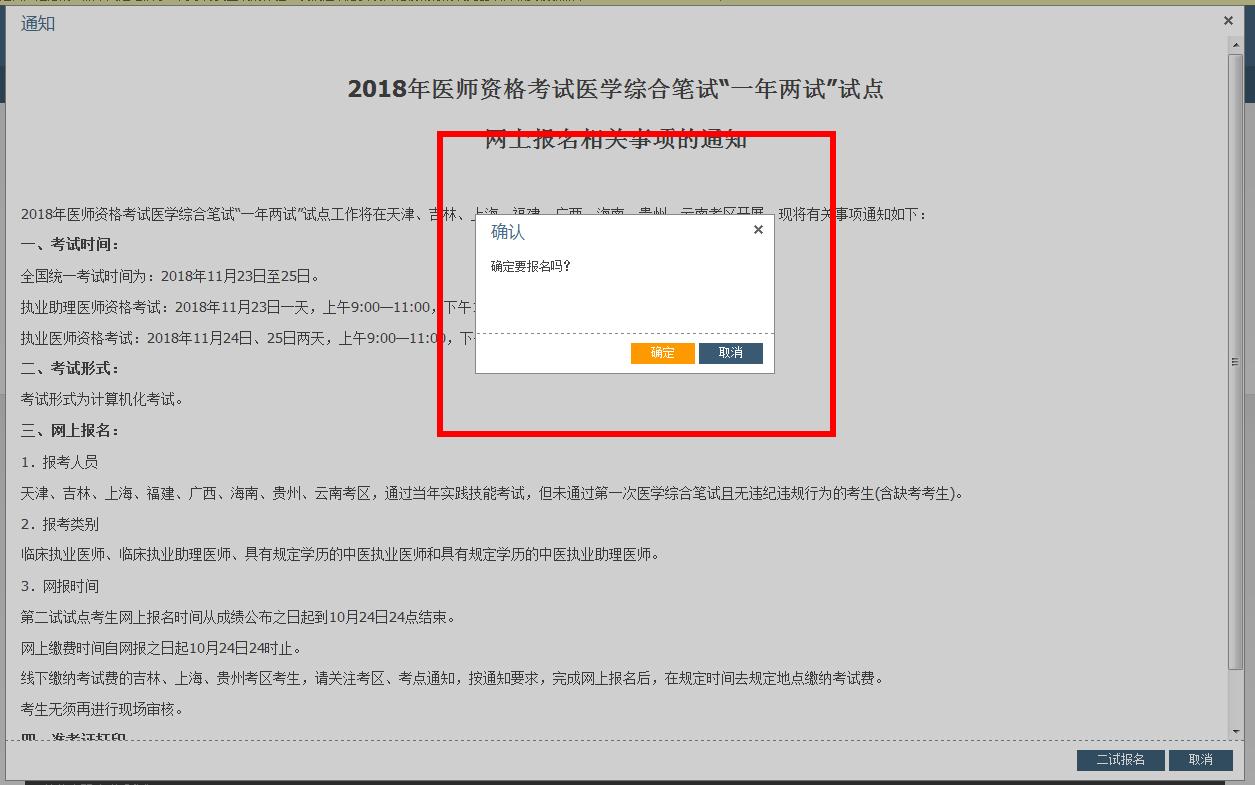 """海南省2018中医助理医师""""一年两试""""报名截止明天!"""