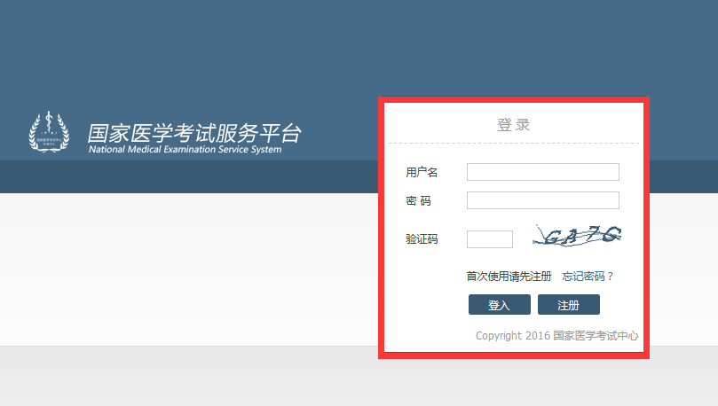 广西2018年临床助理医师二试考试准考证打印入口