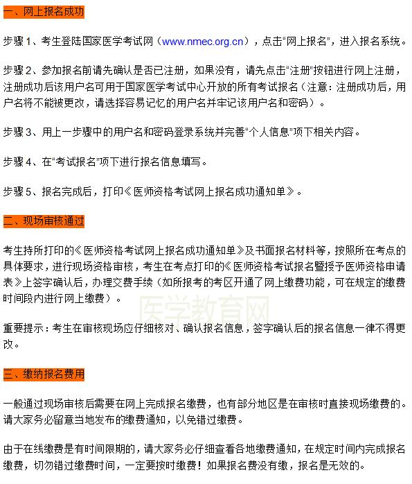 安徽省考生如何报考2019年临床执业医师考试