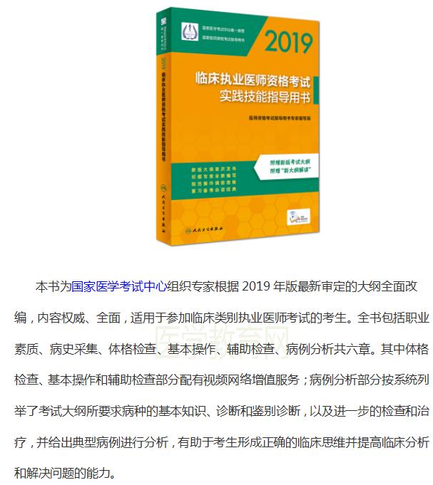 2019临床医师资格考试实践技能指导用书购买地址