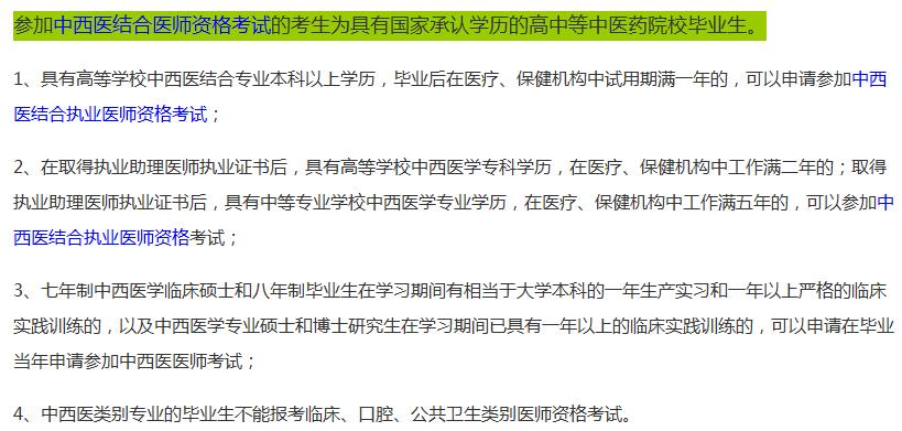 湖北省2019年医师资格中西医执业医师考试报考条件