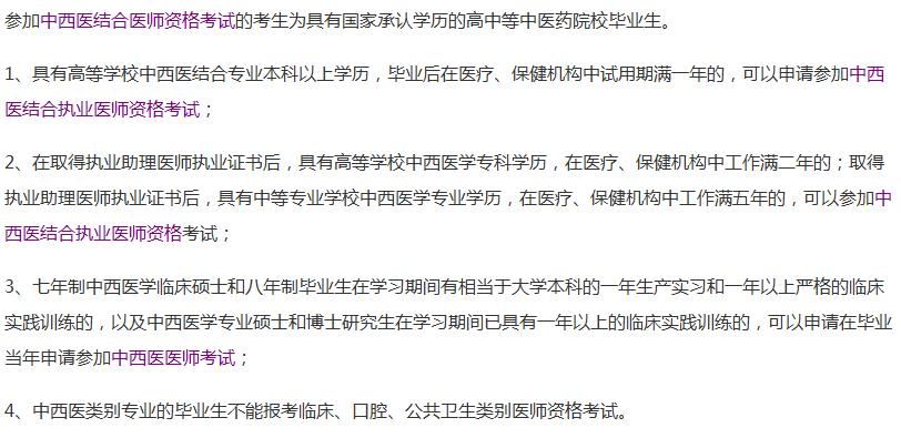 北京市2019年中西医助理医师考试报考条件