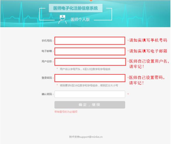 2018年全国医师资格中医执业医师电子化注册系统