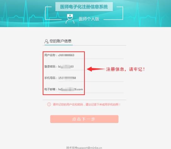 国家卫健委口腔助理医师电子化注册系统使用方法