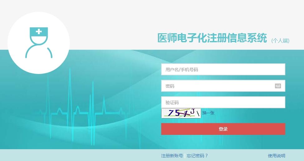 口腔助理医师电子注册卫健委官方入口 使用手册