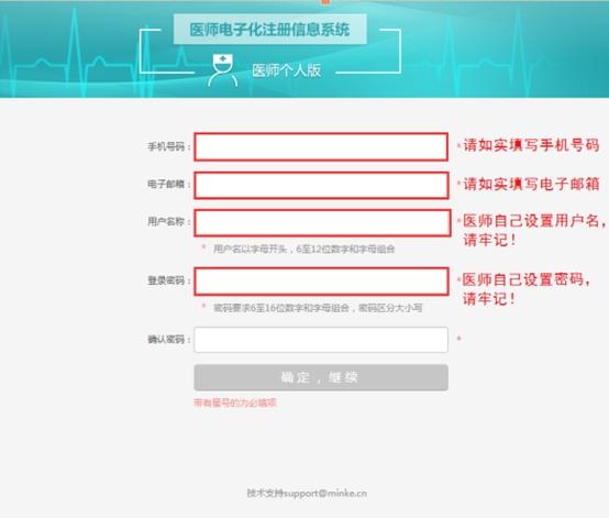口腔助理医师注册教程官方详细完整版