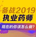 【免费直播】备战2019执业药师,现在你该怎么做?12.21钱老师为您揭晓!
