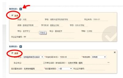 2019年临床执业医师考试网上报名∣缴费操作指导(图文)