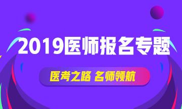 2019年口腔执业医师报名专题