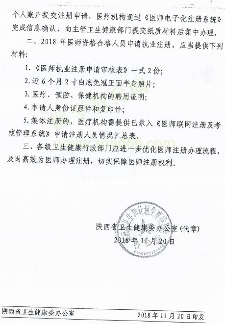 陕西省延安市2018年医师资格考试资格证书注册要求及注册表填写说明
