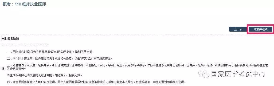 国家医学考试中心中医执业医师资格考试网报指南(2019年版)